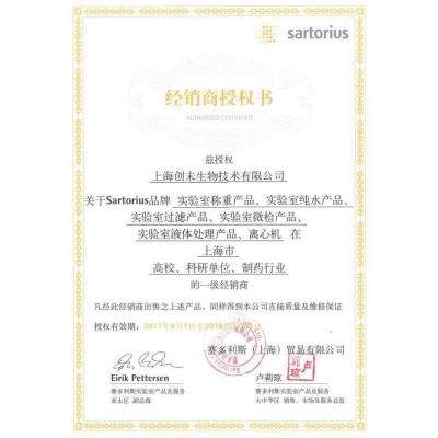 sartorius2017授权代理证书