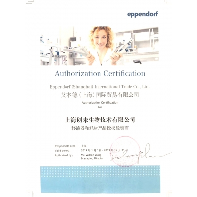 eppendorf艾本德2019授权代理证书