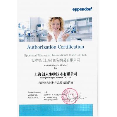 eppendorf艾本德2018授权代理证书