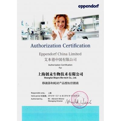 eppendorf艾本德2016授权代理证书