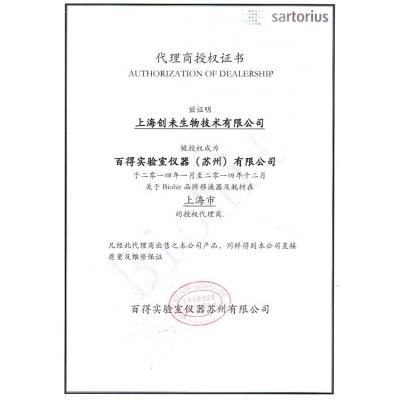 sartorius2014授权代理证书