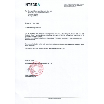 INTEGRA2020授权代理证书