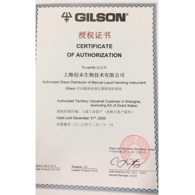 Gilson吉而逊2020授权代理证书