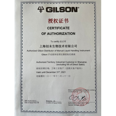 Gilson吉而逊2021授权代理证书